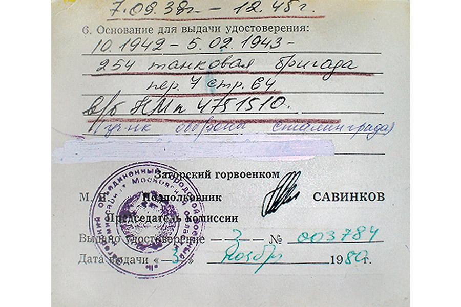 Учетная карточка отца Кирилла (Павлова), оборот