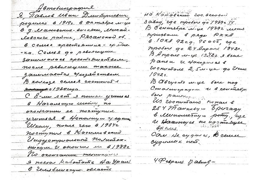 Автобиография Ивана Павлова
