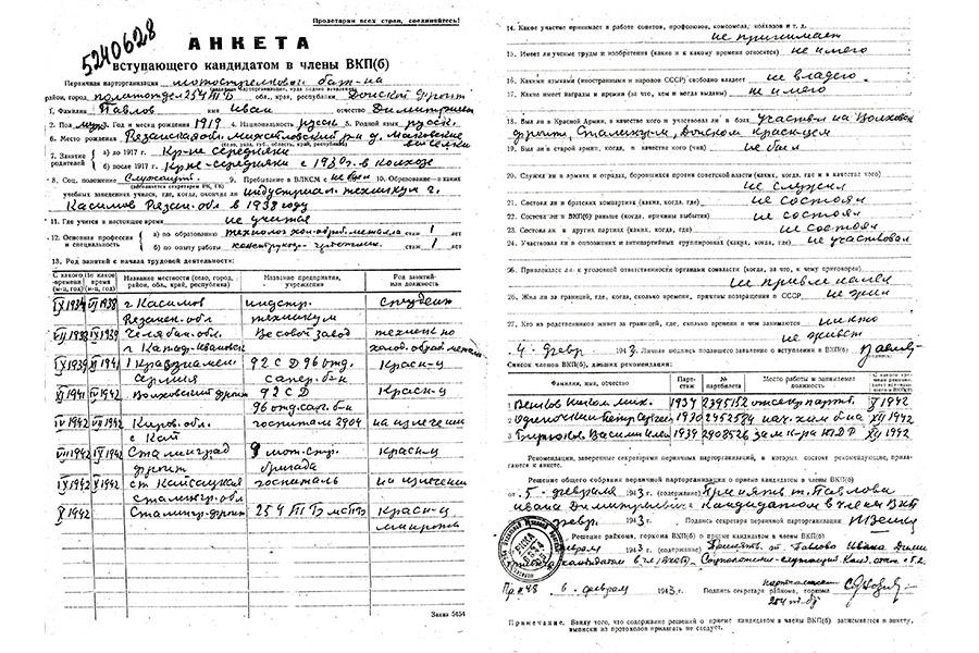 Анкета вступающего в кандидаты члена ВКП(б) Ивана Дмитриевича Павлова от 06.02.1943