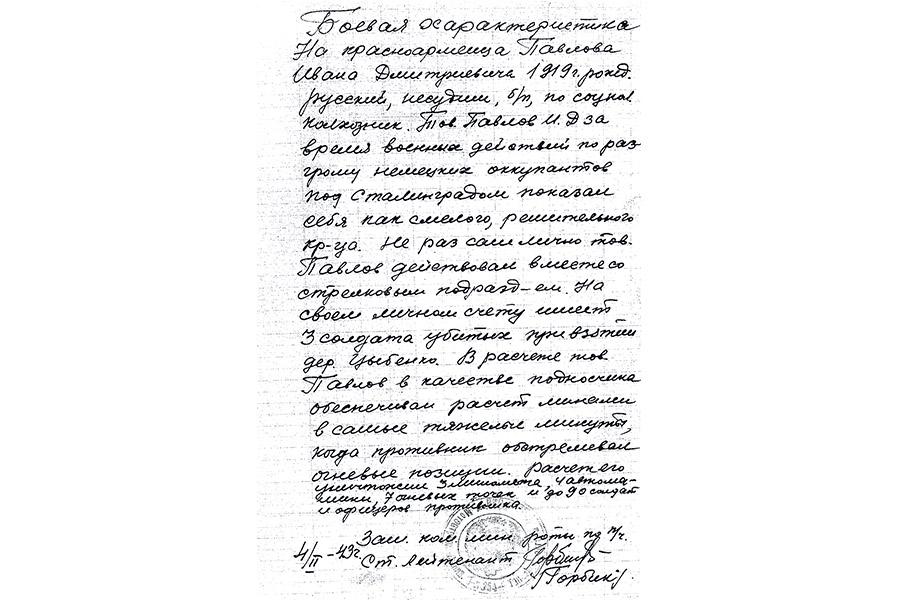 Боевая характеристика из архивного дела Ивана Павлова