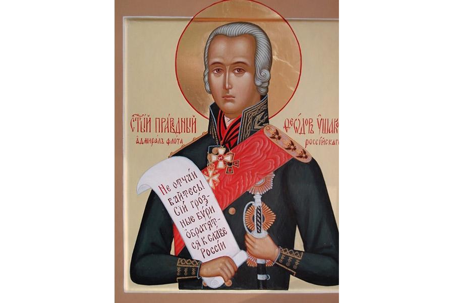 Святой праведный Феодор (Ушаков)