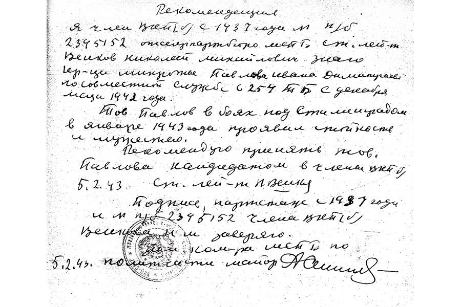 Рекомендация из архивного дела Ивана Павлова