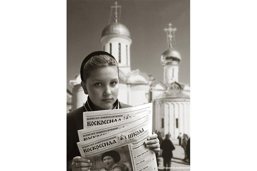 Плакат еженедельника ВОСКРЕСНАЯ ШКОЛА, 2004 г.