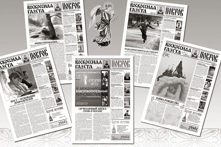 Воскресная газета ПОКРОВ в 2007 г.