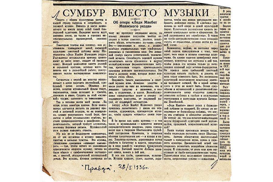 Газета 1936 г. со статьей об опере Дмитрия Шостаковича