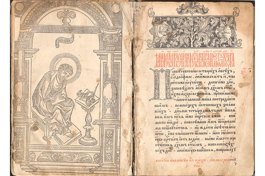 Апостол Ивана Федорова 1564 год