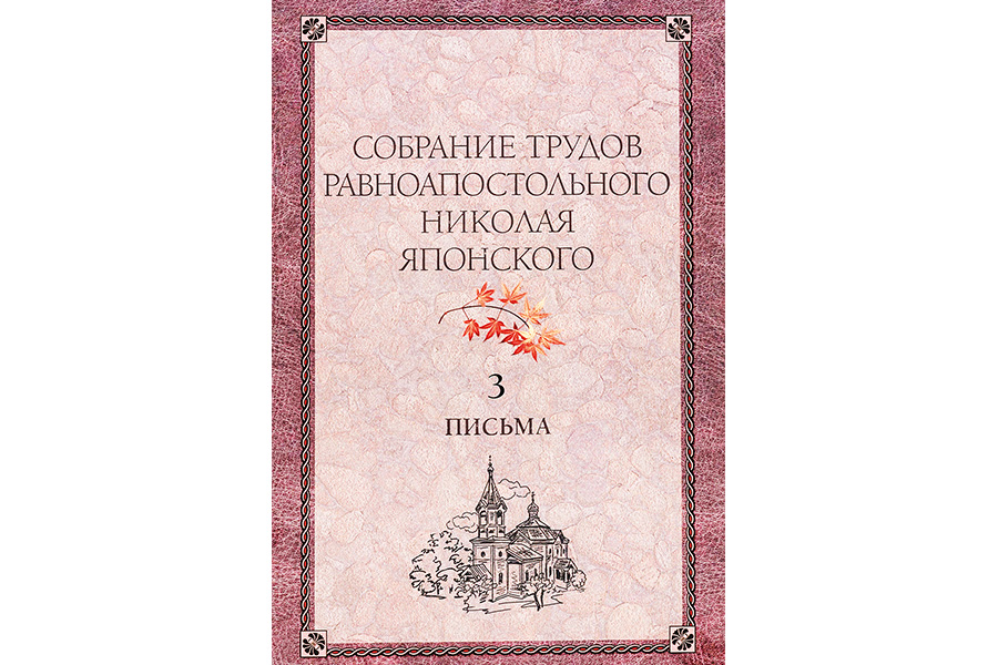 Собрание трудов равноапостольеого Николая Японского