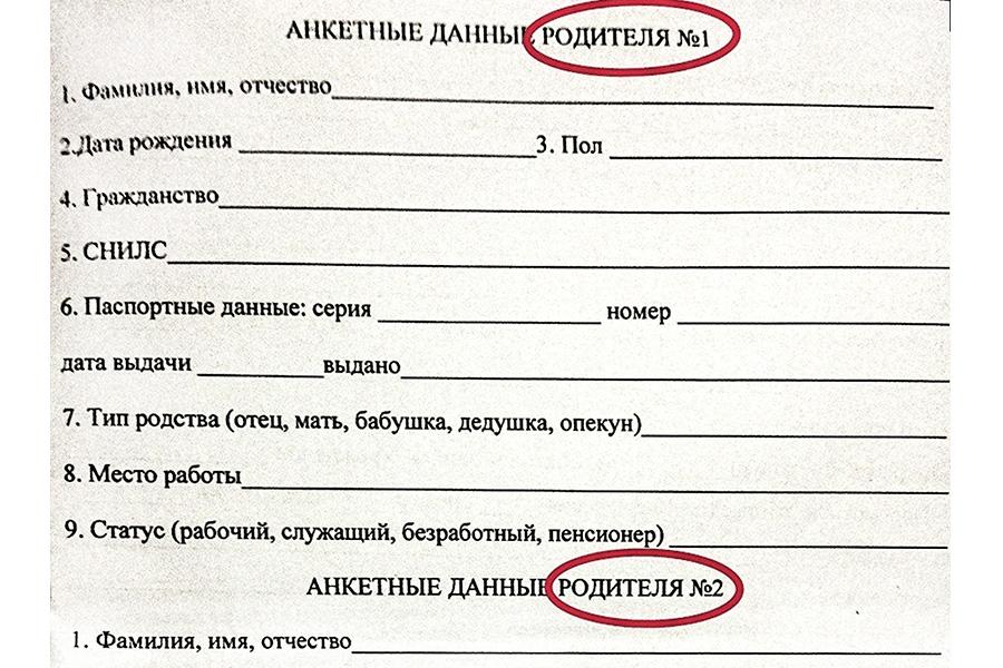 Бланки с графами, замененными на слова родитель 1 и родитель 2 появились в Волгодонске в одном из центров допобразования