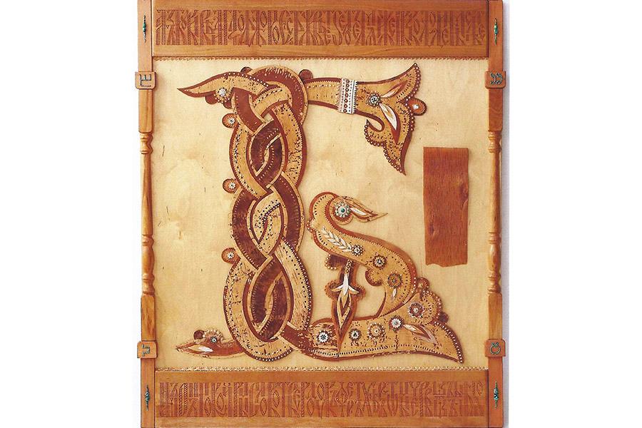 Буква БУКИ скопирована из рукописных книг XV в.