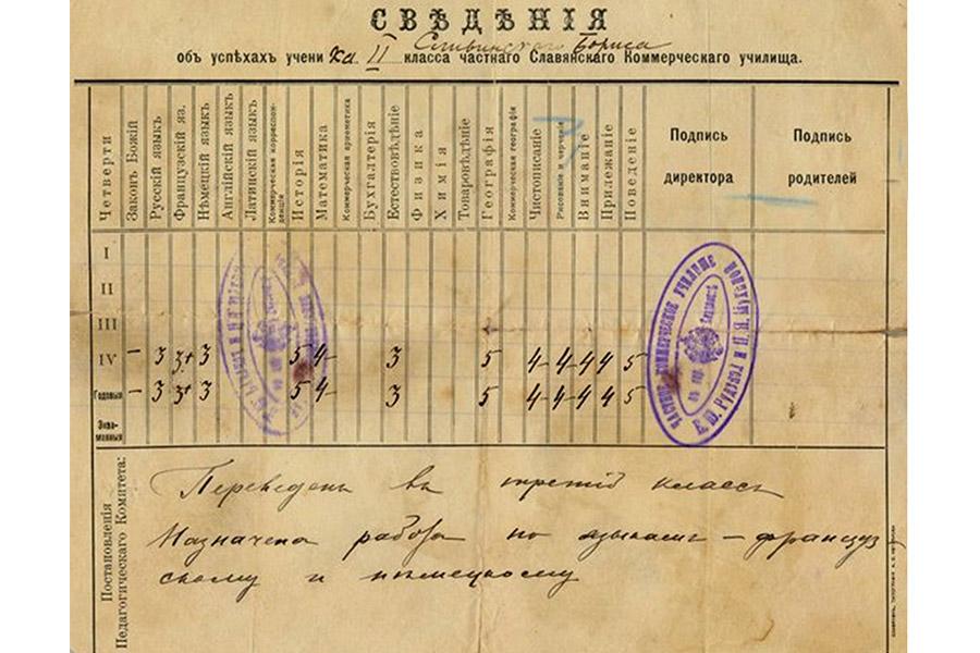 Оценка за прилежание в дореволюционном Славянском коммерческом училище