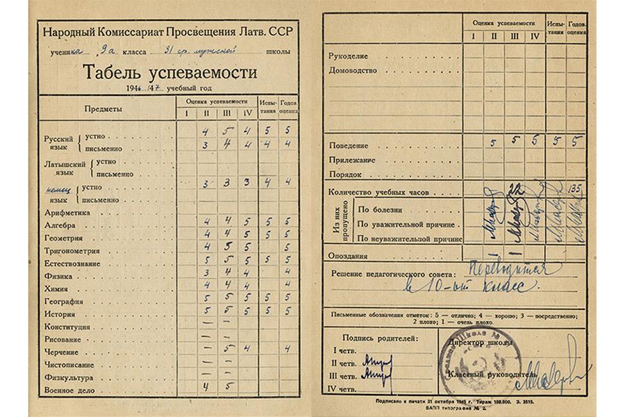 Табель успеваемости середины 1940-х годов для школ Латвийской ССР