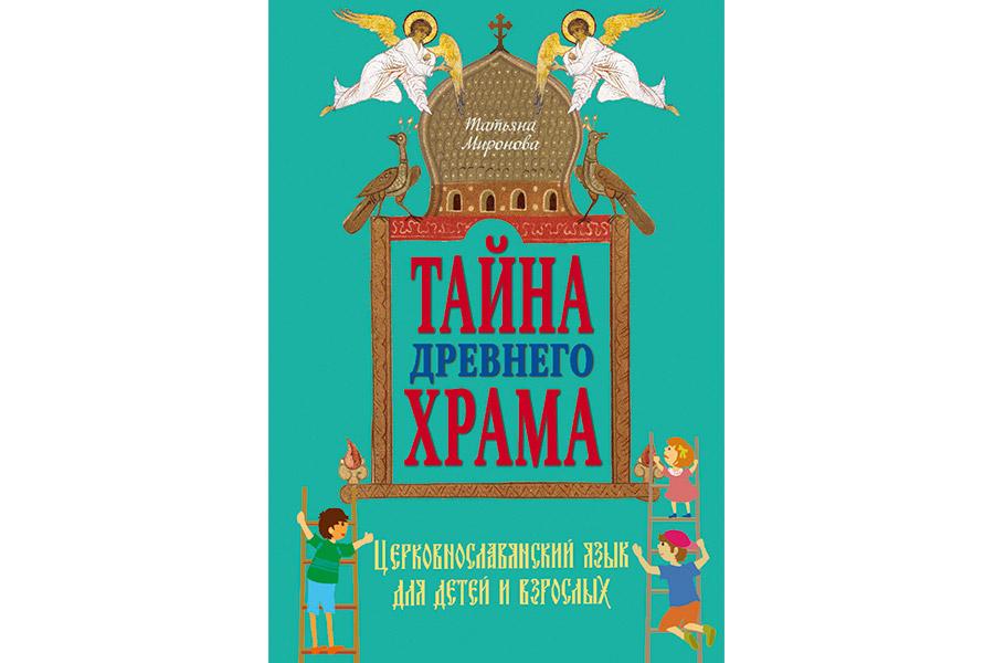 Книга Татьяны Мироновой