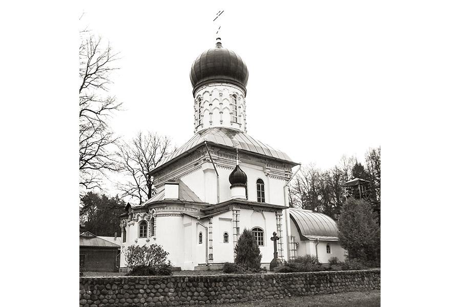 Александро-Невский храм в усадьбе князей Щербатовых. Современное фото