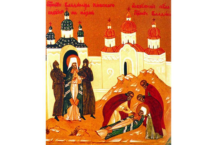 Праведная кончина священномученика Владимира, митрополита Киевского. Клеймо иконы