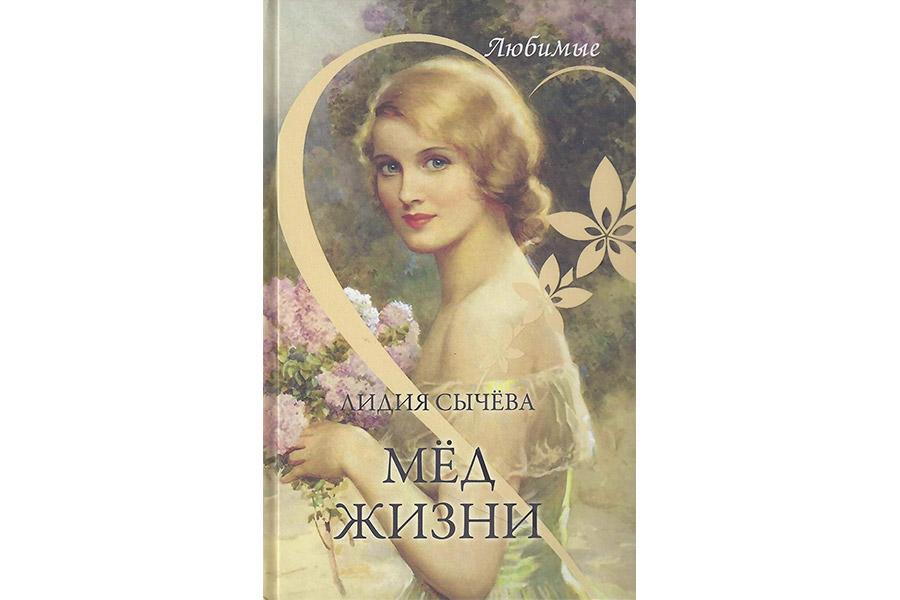 Новая книга Лидии Сычёвой