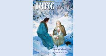 Сдан в печать №4 2020 г. журнала «Покров»