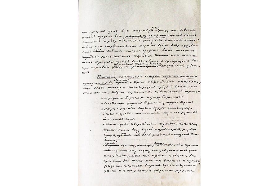 Страница рукопичси И.Я. Кункина (Кашинский краеведческий музей)