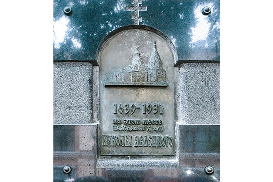 Памятная плита на месте разрушенного храма Николы Явленного