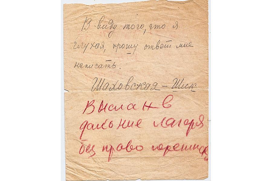 Записка Наталии Дмитриевны в справочное окно на Лубянке, 1937 г.
