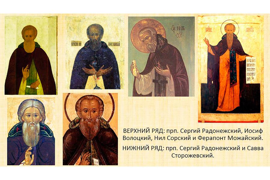 Иконы преподобного Сергия Радонежского и его учеников
