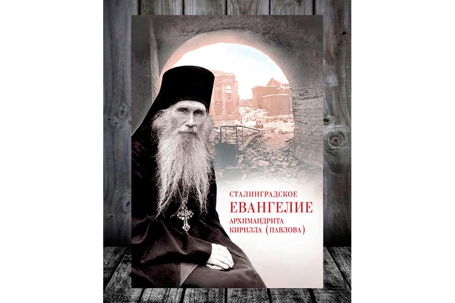 Сталинградское Евангелие архимандрита Кирилла (Павлова)
